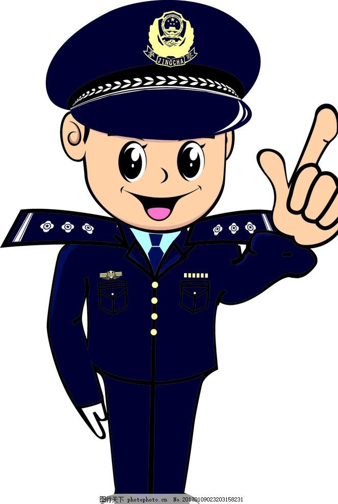 卡通人物 警察 矢量 男交警 警察叔叔