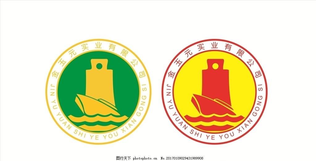 公司标志设计 金玉元标志 船标志 钟标志 公司logo 水面标志 logo设计
