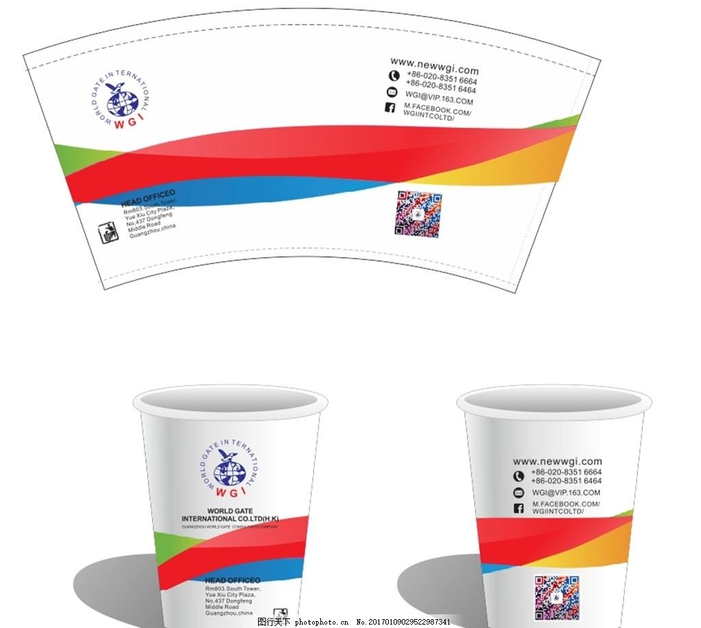 纸杯 蓝色 红色 纸杯展开图 cdr源文件 设计 广告设计 广告设计 cdr