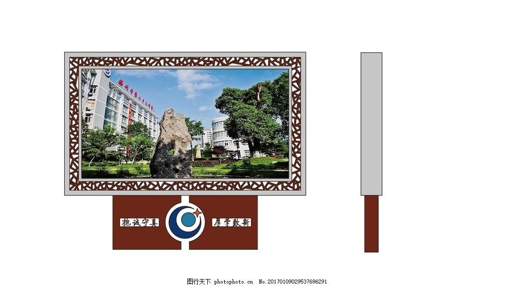 平面导视 传统文化 中式风格 平面图 显示屏 户外导视 学校墙面图片