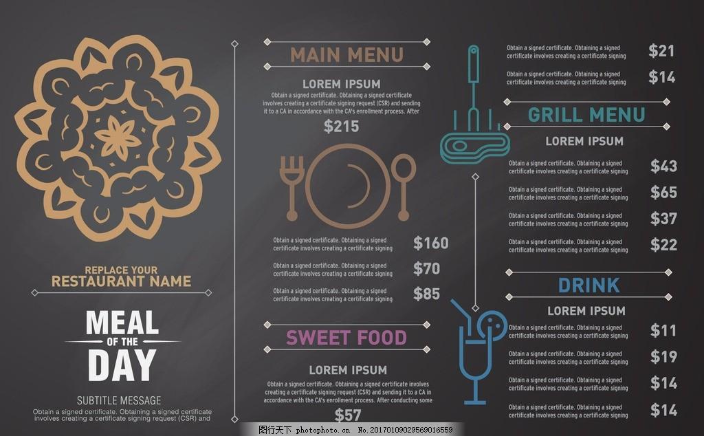 菜单 菜谱 餐饮 手绘 西餐厅 饭店菜单 华丽菜单 酒水单 小吃