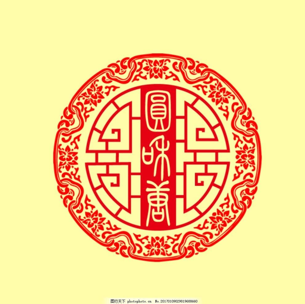 古典logo 窗花 中国风 标志 图标