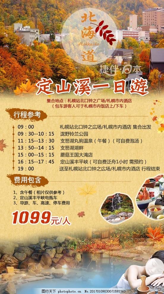 北海道活动 出团游 北海道旅行 特价旅游 旅游活动 微信 日本海报