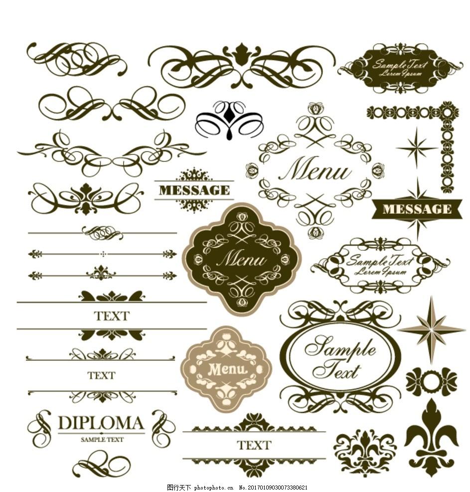 藤条 婚礼logo 婚庆素材 中式边框 西式边框 矢量边框 中式花纹 欧式