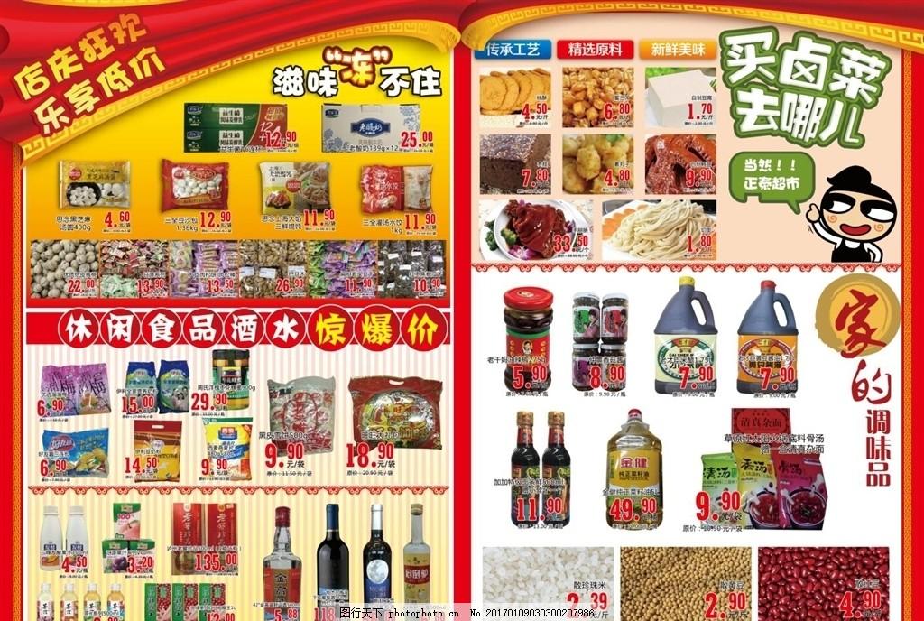 超市周年店庆DM单 周年庆 商品 促销 活动