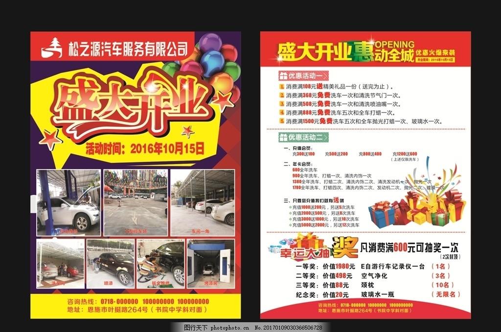 汽车维修开业宣传单 汽车美容 盛大开业 海报 高档 大气 矢量