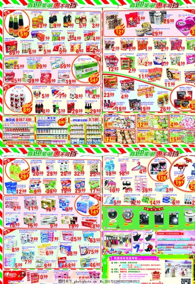 圣诞节DM 圣诞海报 宣传单 海报设计