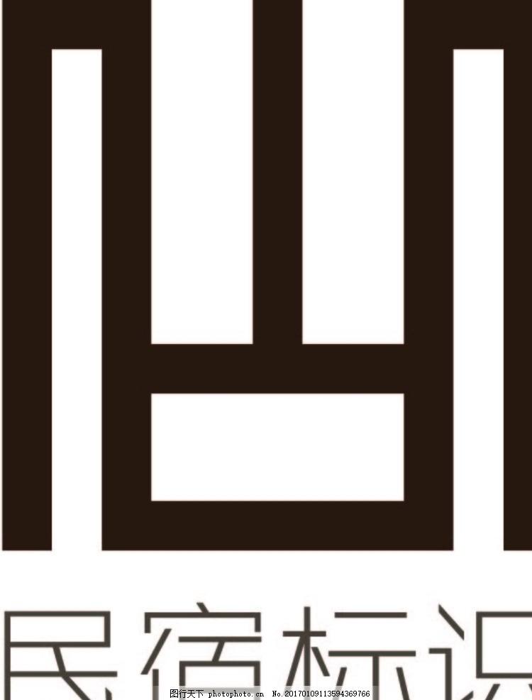民宿logo 民宿 山居 农家 标志 logo 设计 标志图标 其他图标 ai