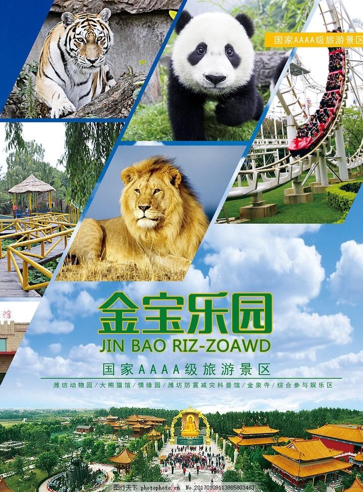 动物园展板 动物园海报 动物园写真 动物园传单 老虎 大熊猫 过山车