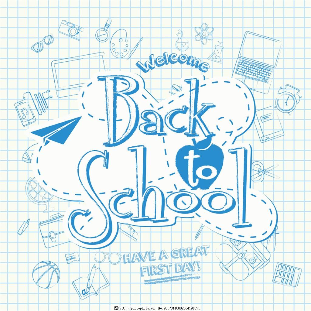 手绘蓝色学校海报设计图片