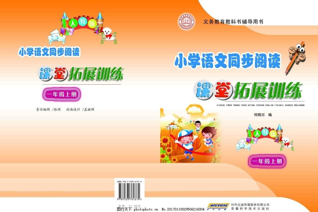 小学语文拓展 小学语文 拓展 小学 语文拓展           设计 广告设计