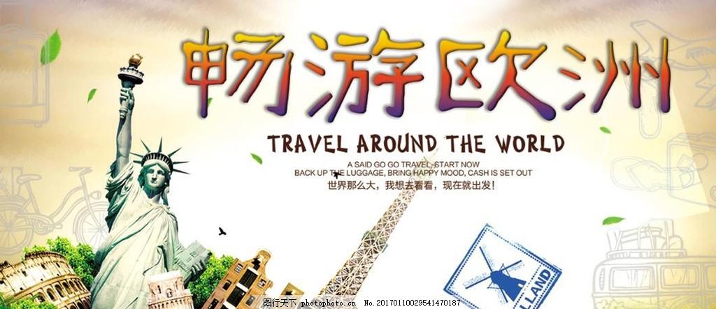 欧洲旅行海报,淘宝天猫旅游畅游欧洲古典旅行攻略物语电子2双星图片