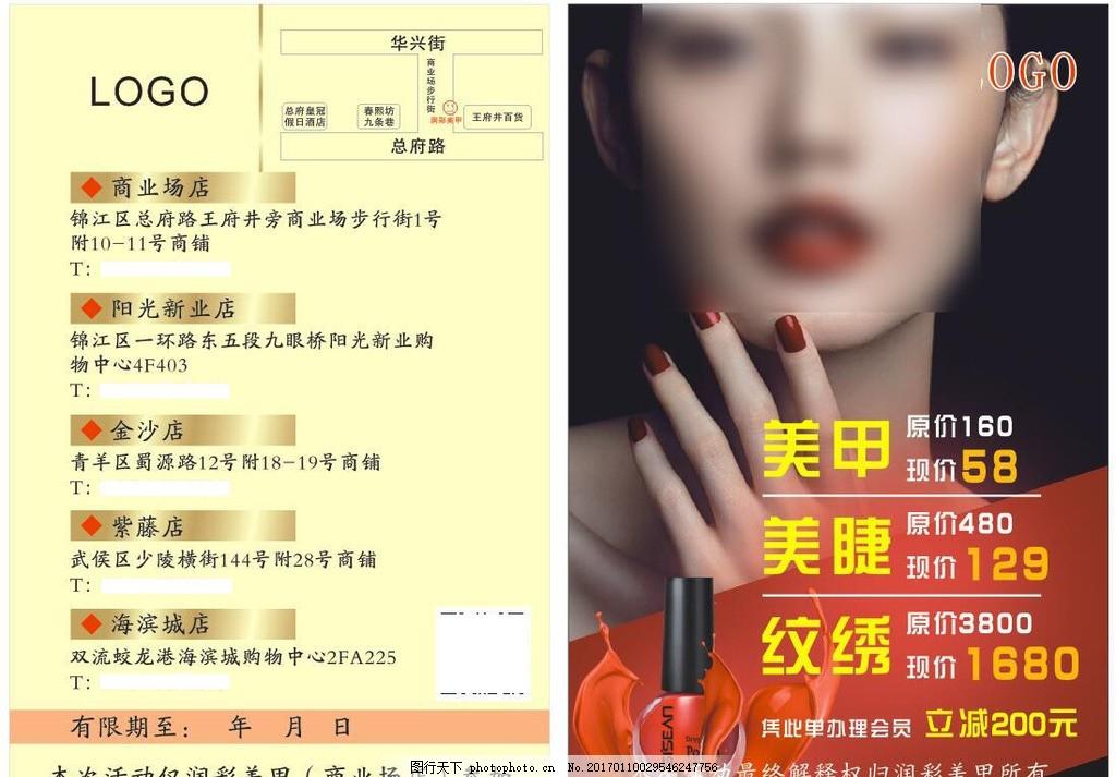 美容 美甲 宣传单 dm单 黑色 金色 特价 美睫 纹绣 设计 广告设计