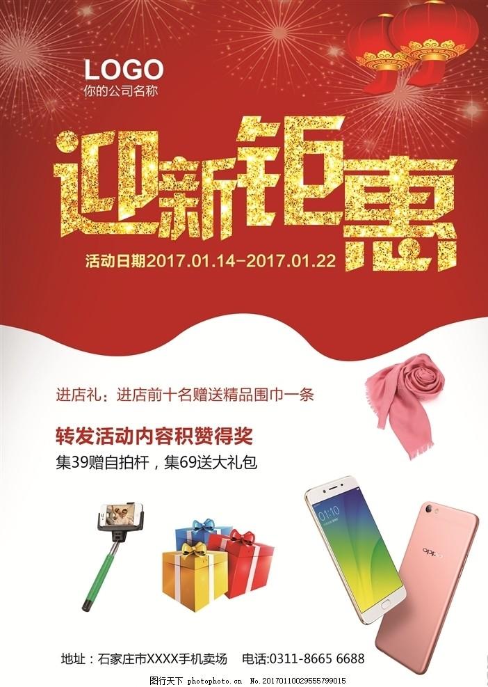 电信 移动 联通 oppo 手机 新年促销 海报设计 迎新钜惠 购物海报