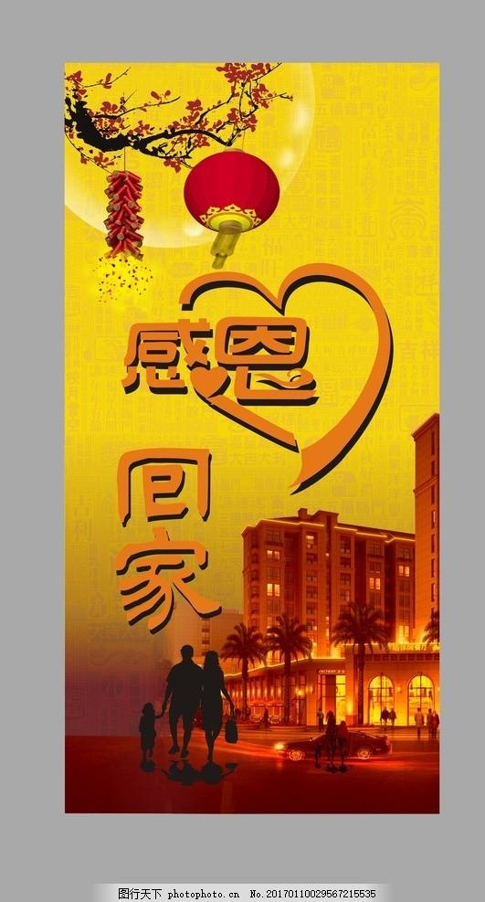 感恩回家 幸福一家 幸福家庭 团团圆圆 春节团圆 春节回家 思念家乡