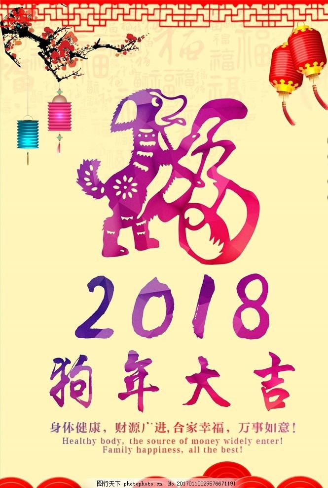 2018狗年 狗年兴旺 新年海报 新年广告 喜迎狗年 狗年画 吉祥狗年