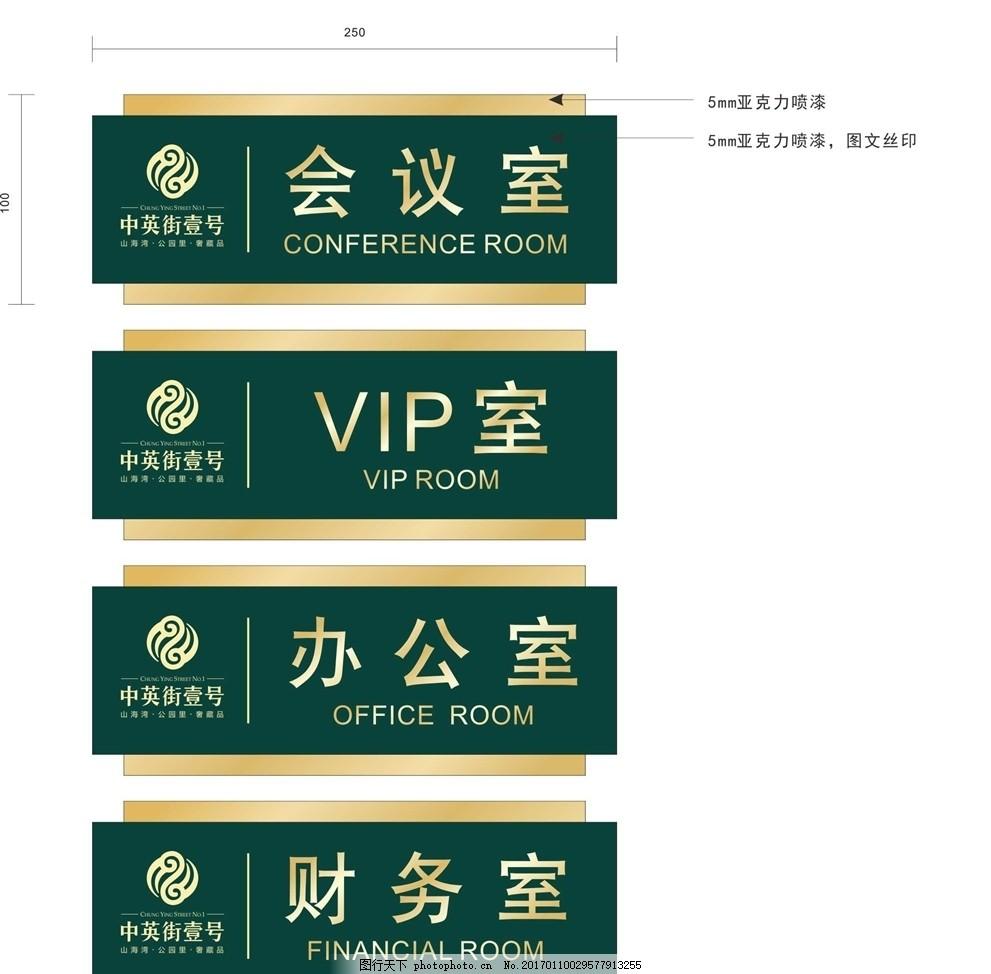 合同室 前厅部 vip室 销售部区 总经办 办公室 财务室 会议室 高档图片