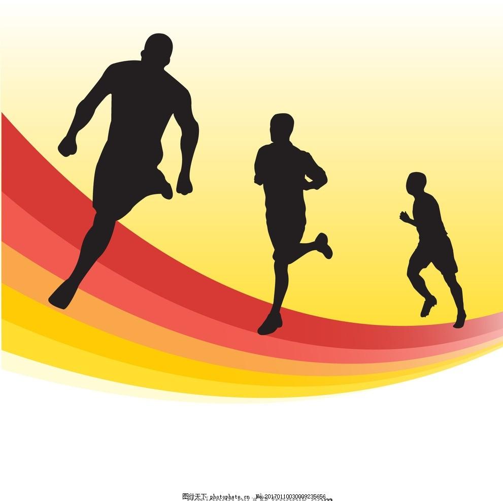 奔跑吧运动会 奔跑吧青春 青春 奔跑的人 设计 广告设计 海报设计 ai