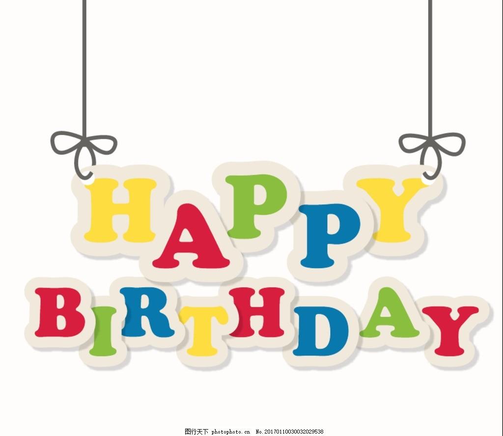 生日元素 爱心 糖果 棒棒糖 礼盒 蝴蝶结 语言气泡 彩绘 生日快乐图片