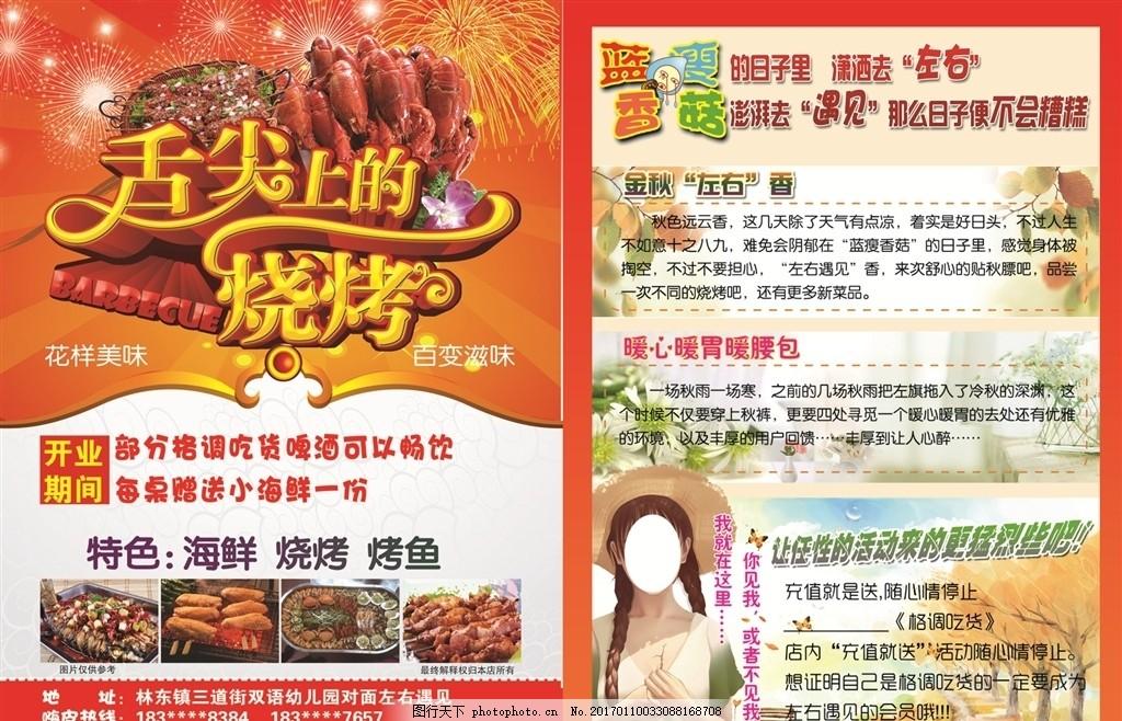 贺新岁 活动宣传单 海报 红色背景 迎新春 家电 宣传单 喜庆 设计 psd