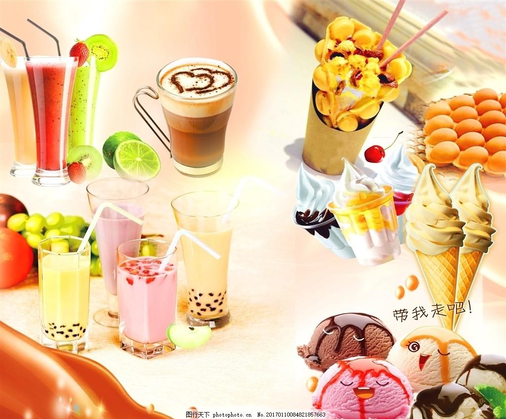 果汁 咖啡 冰激凌 冰淇淋 鸡蛋仔 鸡蛋仔冰淇淋 圣代 甜筒 珍珠奶茶