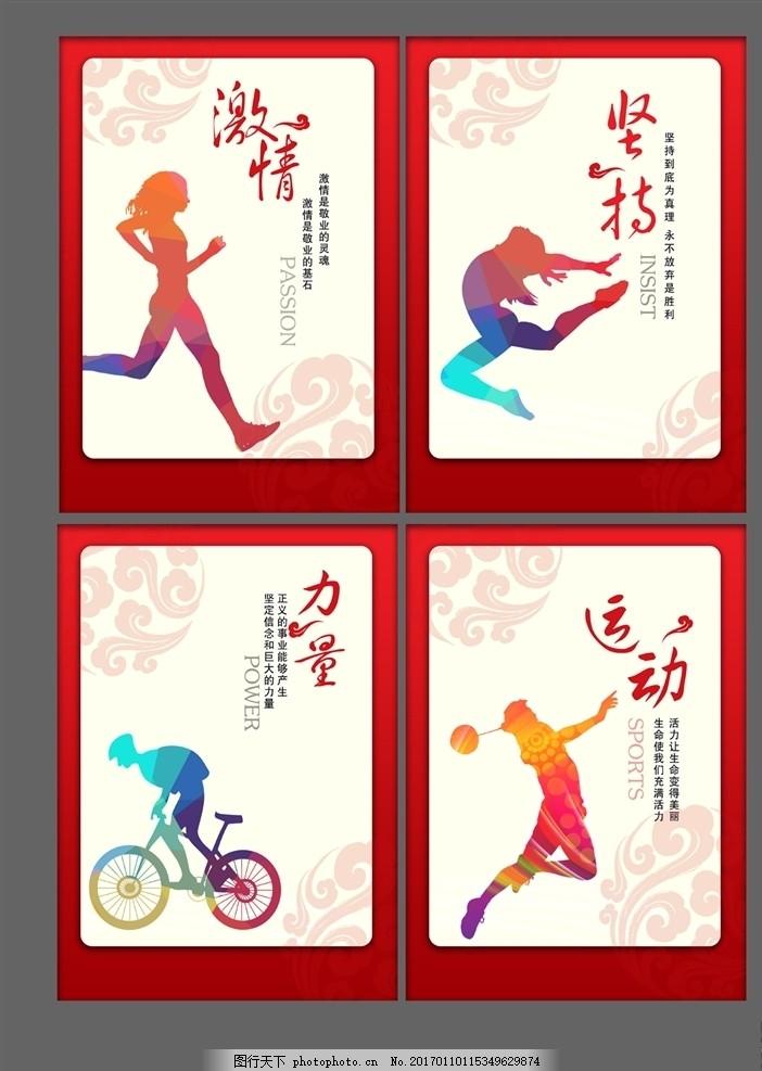 运动展板 运动海报 企业展板 展板背景 海报设计 体育广告设计 学校
