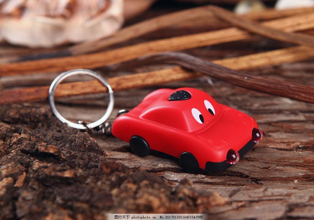 汽车钥匙扣图片