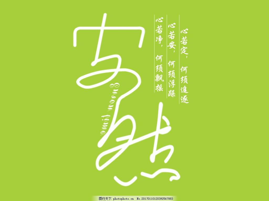 安然 psd 艺术字      安之淡然 素材 logo图片