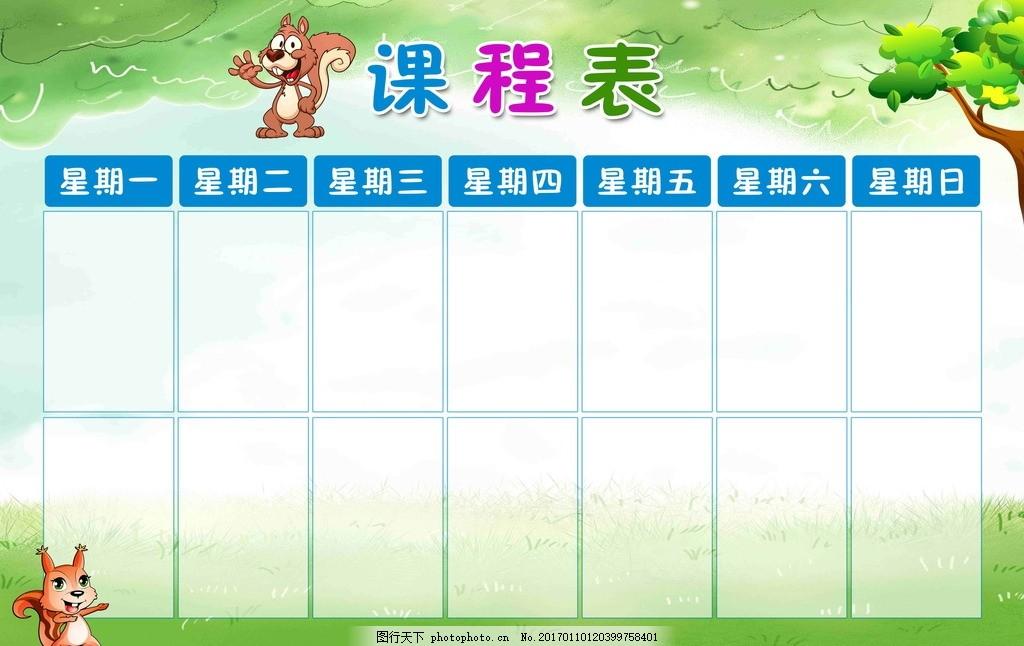 韩国卡通 课程表图片 幼儿园课程表 小学生课程表 课程表设计 创意