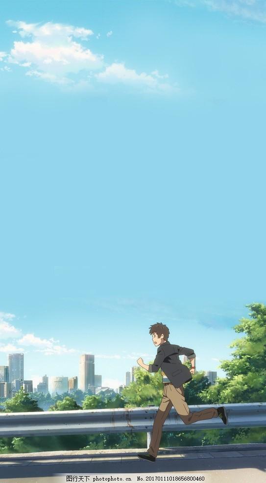 新海诚动画海报 你的名字 君之名 三叶 立花泷 初恋 恋爱的味道