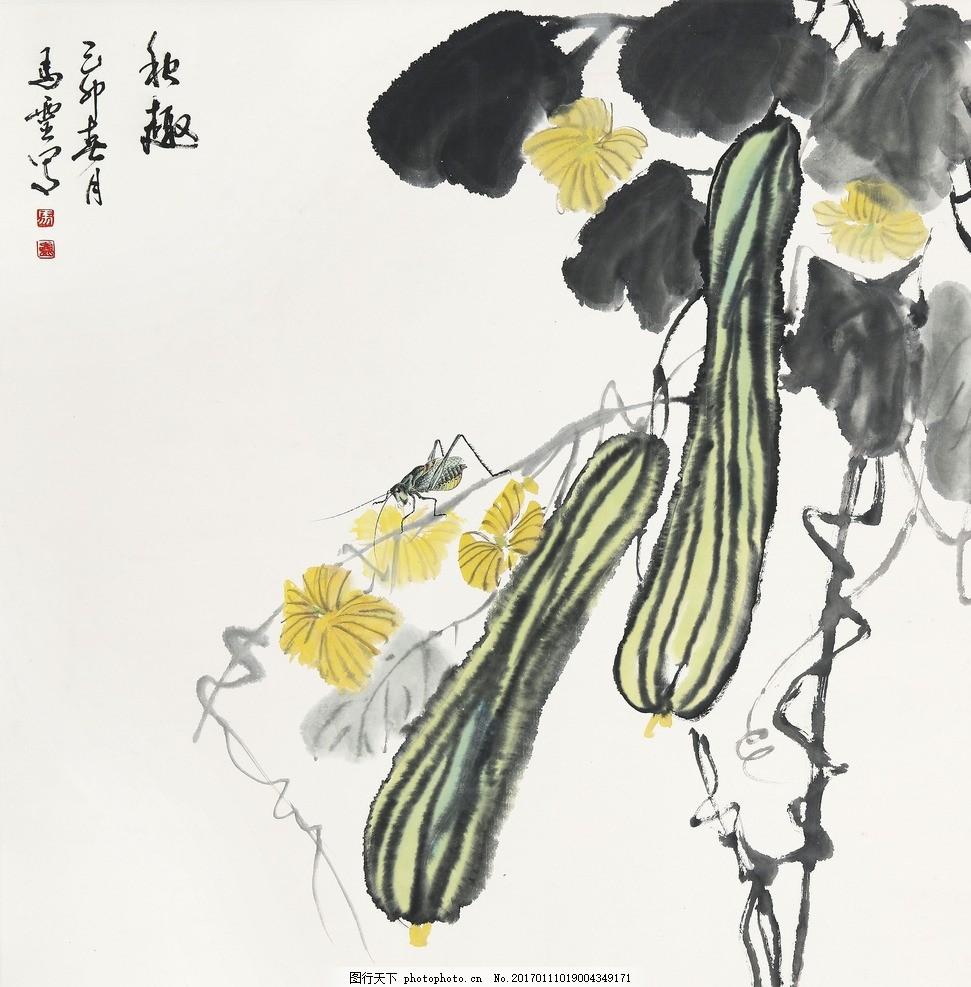 秋趣 马云作品 秋天 大丝瓜 螳螂 中国古代画 中国古画图片