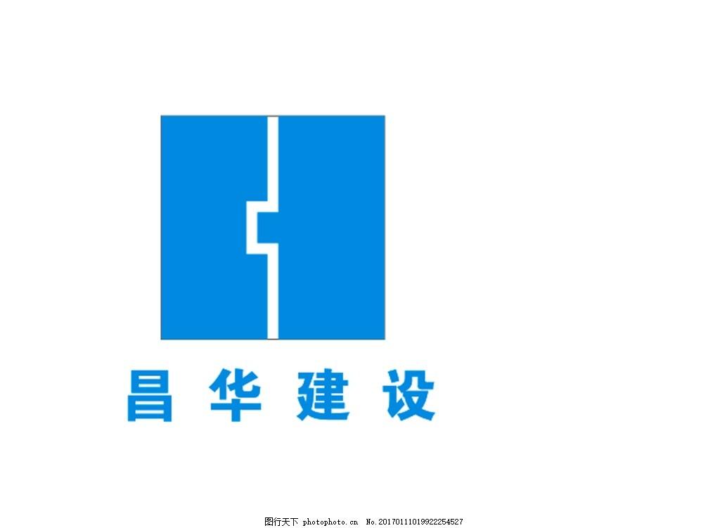 昌华建设      印刷 喷绘 写真 画册 设计 标志图标 企业logo标志 cdr