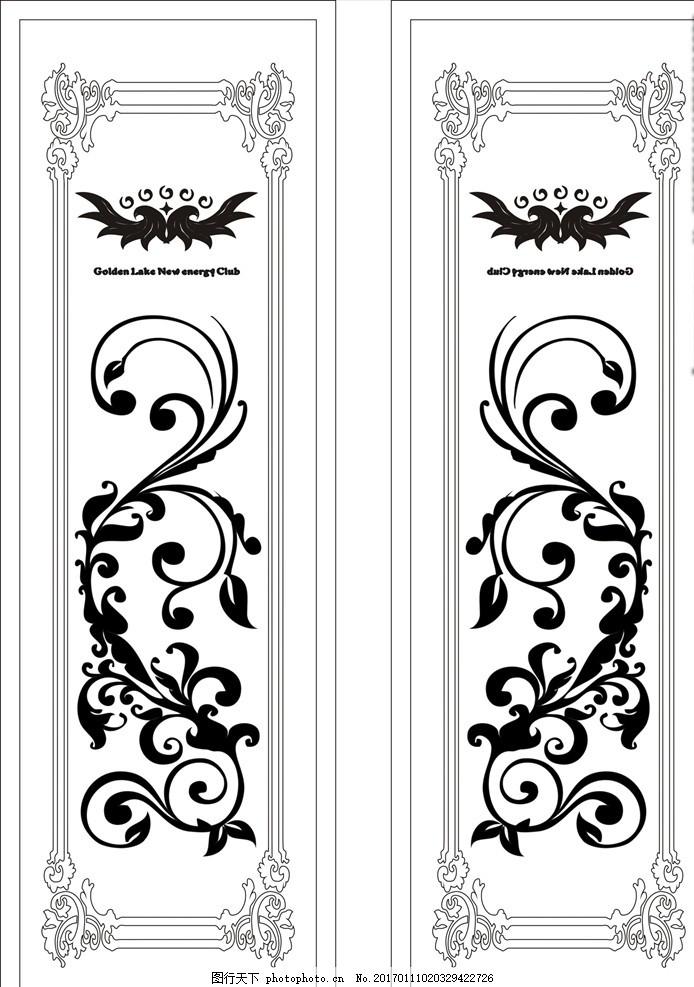 矢量花纹 ktv茶几图案 欧式花纹 花纹底纹 中式花纹 花纹 矢量花纹 矢
