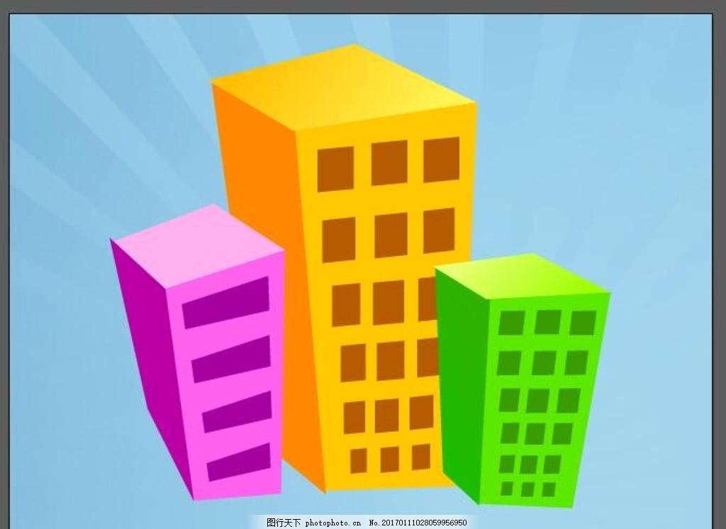卡通建筑 自由大厦 房子图标 矢量小房子 房屋 图标 立体画 城市建筑