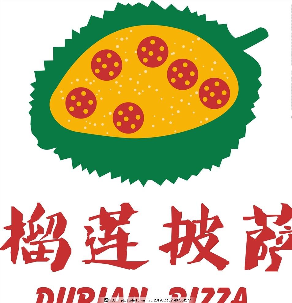 披萨店logo