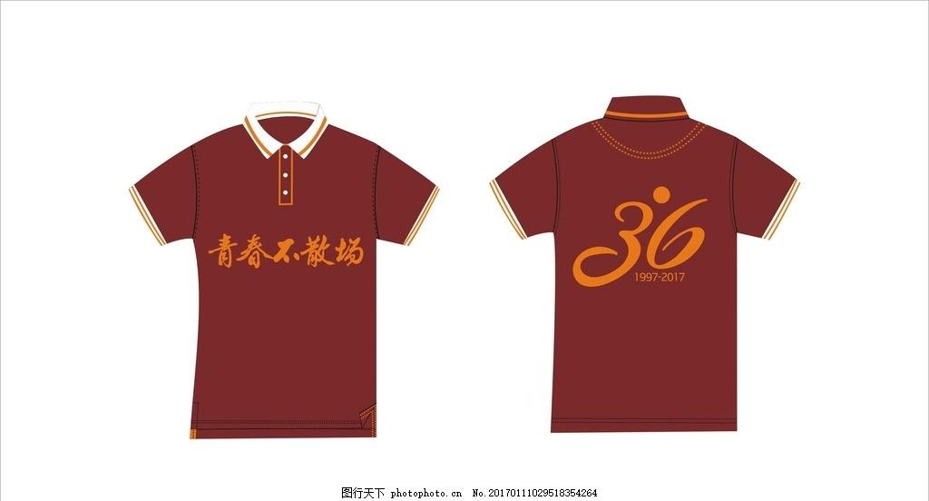 同学聚会班服 同学聚会 班服 服装 班级logo 酒红色 橙色 设计 广告设