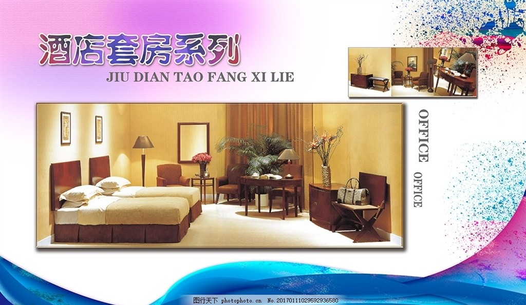 酒店套房家具,中泰办公办公广告家具办公实木泸家具办公雅上海图片
