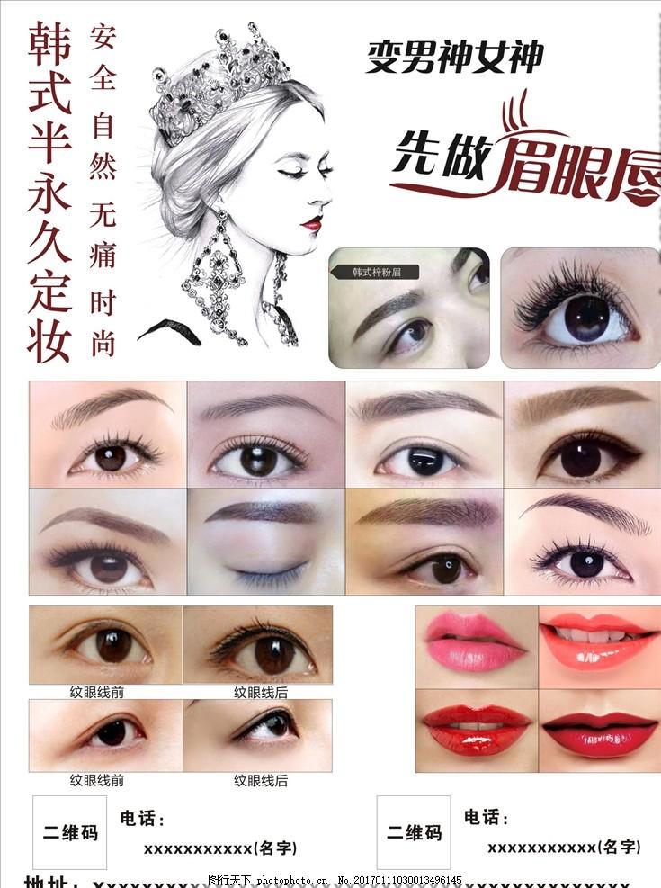 韩式定妆 梓粉眉 眼线 美瞳线 纹眉 纹唇 纹眼线 设计 广告设计 海报