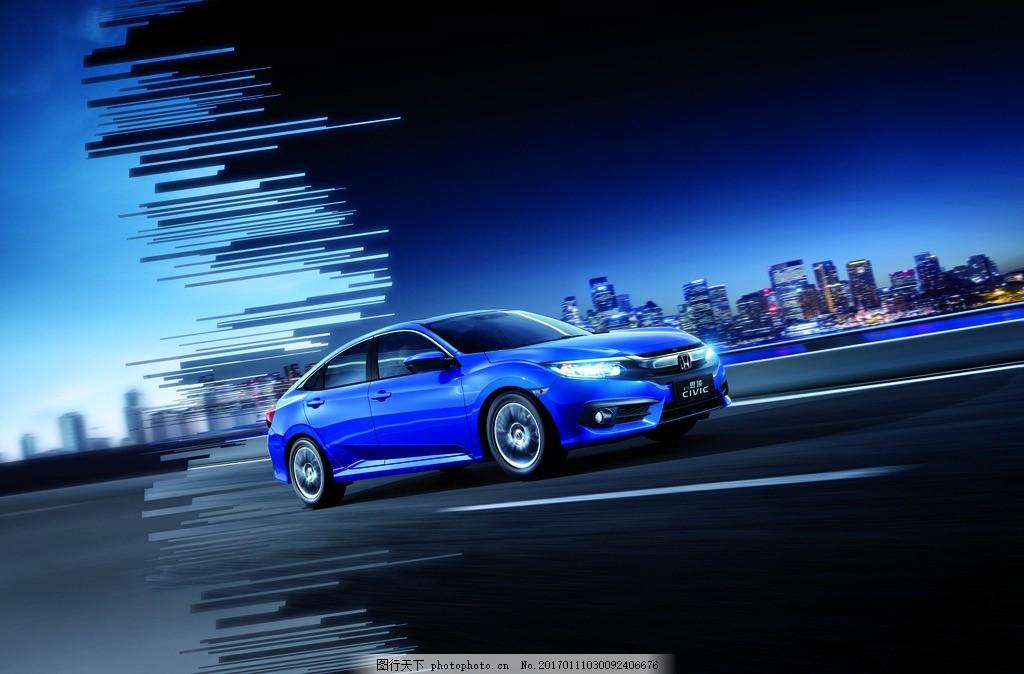 第十代思域 新思域 东本 东风本田 汽车背景 创意设计 城市背景 汽车
