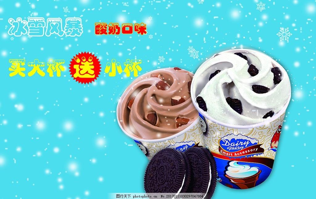 冰激凌促销海报 冰雪风暴 冰激 凌促销海报 冰激凌 酸奶口味 饮品雪糕