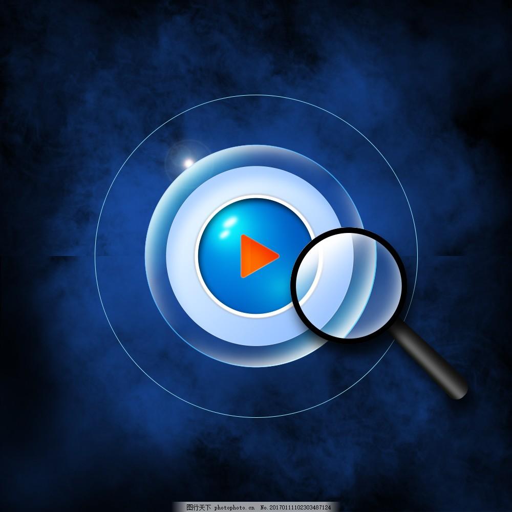 蓝色梦幻立体播放器 放大镜 烟雾 质感 圆圈 图标 蓝黑色
