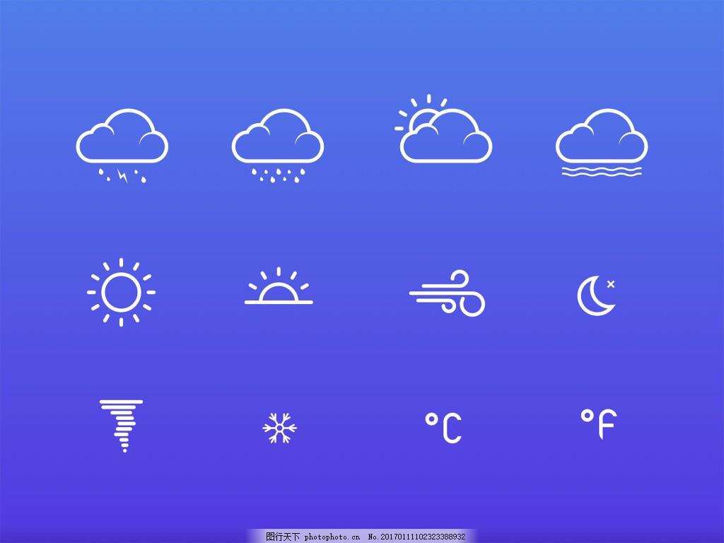 天气图标 晴天 多云 阴天 下雨 云朵 图标设计 网页图标 按钮图标