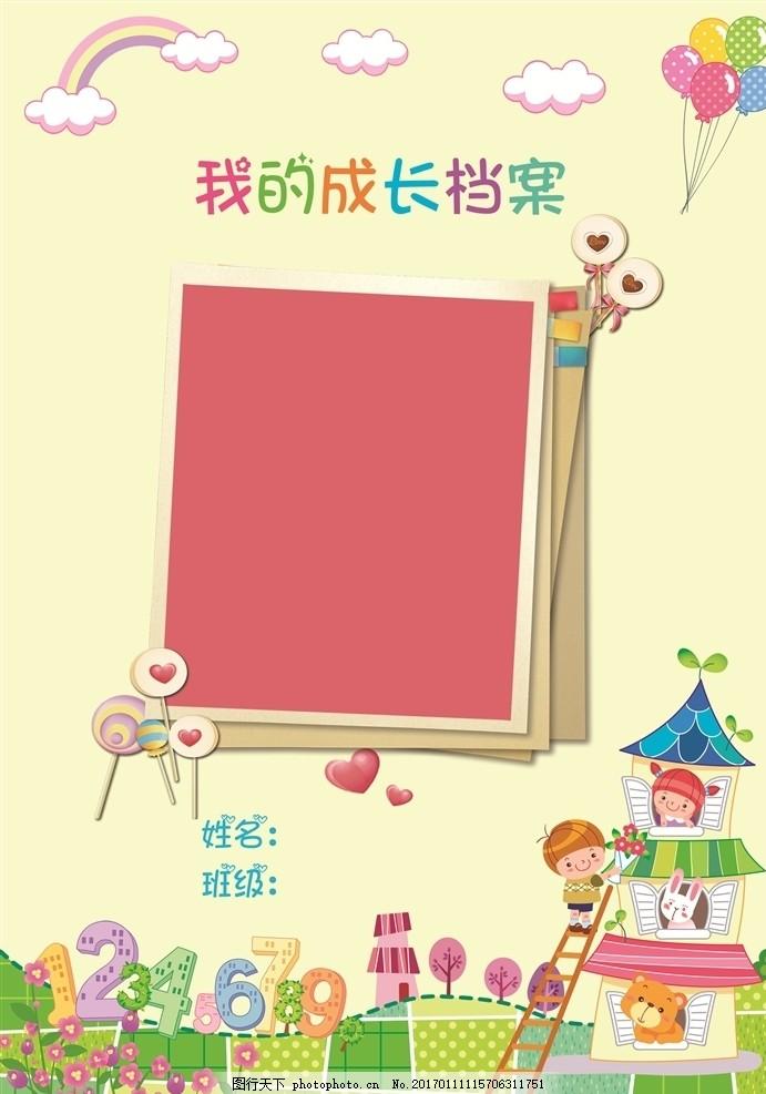 封面 足迹 儿童简历 儿童模板 卡通 幼儿园 日记 小学生 童成长档案册图片