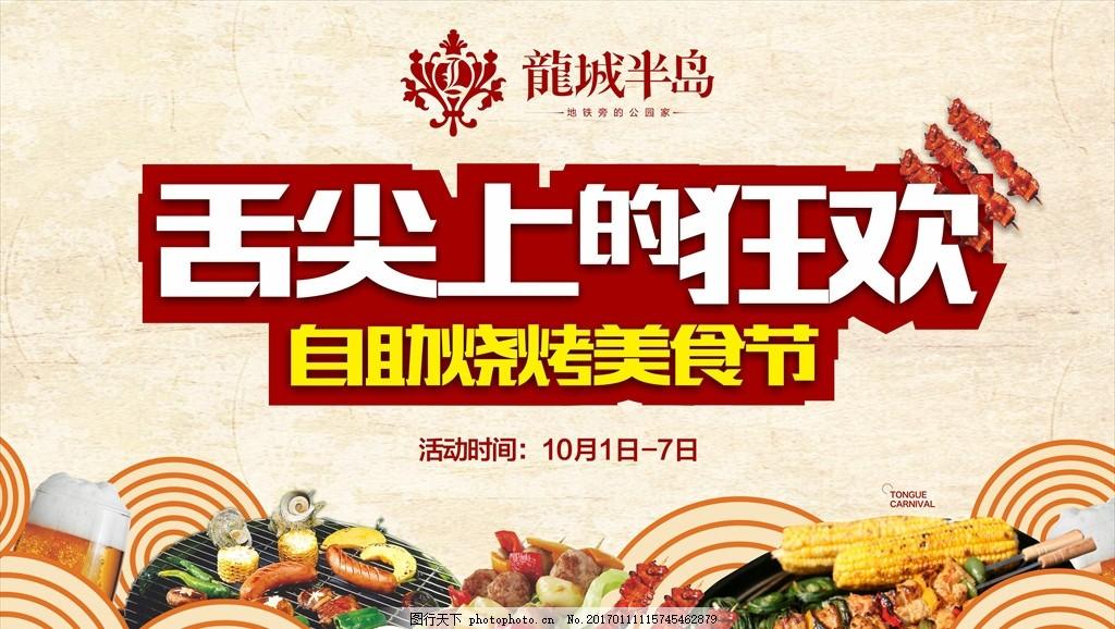 美食节 烧烤 活动 房地产 广告设计 其他