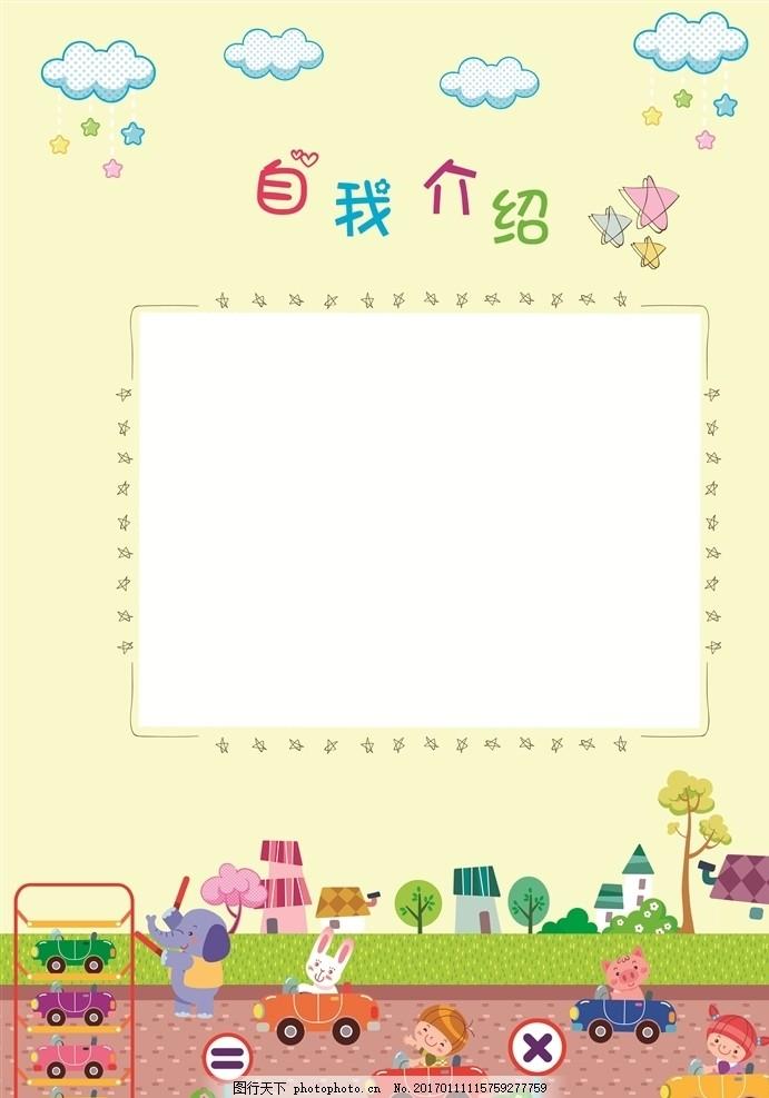 封面 足迹 儿童简历 儿童模板 卡通 幼儿园 日记 小学生 童成长档案图片