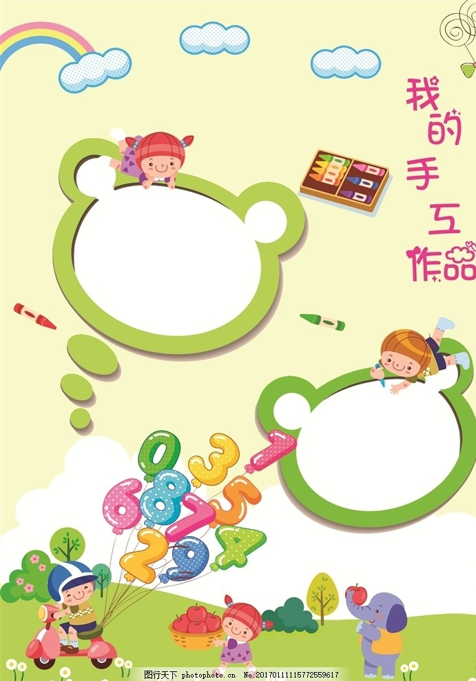 照片 模板 手册 相册      足迹 儿童简历 儿童模板 卡通 幼儿园 日记