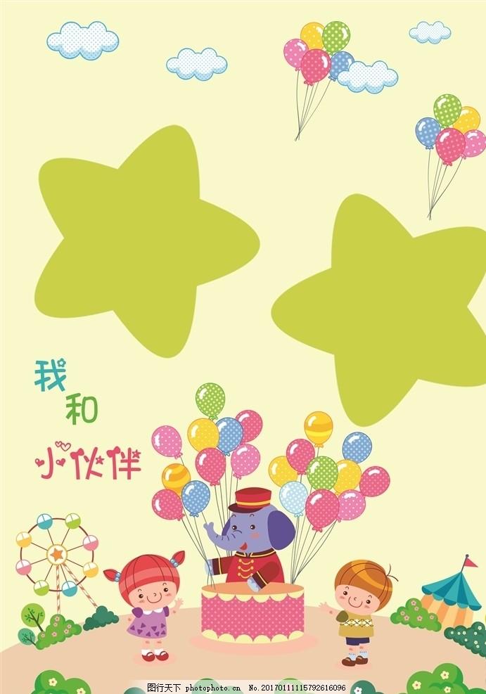 照片 模板 手册 相册      足迹 儿童简历 儿童模板 卡通 幼儿园 日