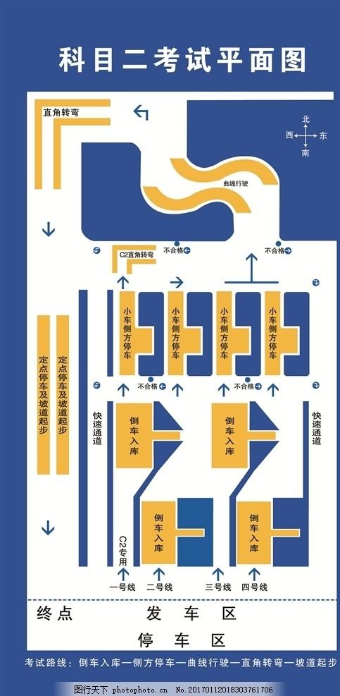科目二考试平面图 科目二 考试 平面图 驾校 车管所路线图 设计 psd