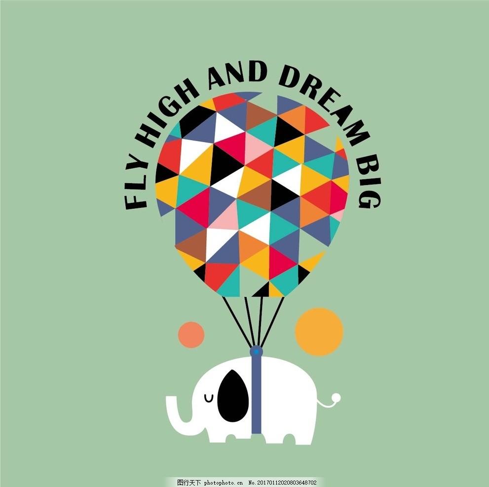彩色气球大象 卡通大象 大象插画 手绘 抱枕图案 地垫 印花 服装