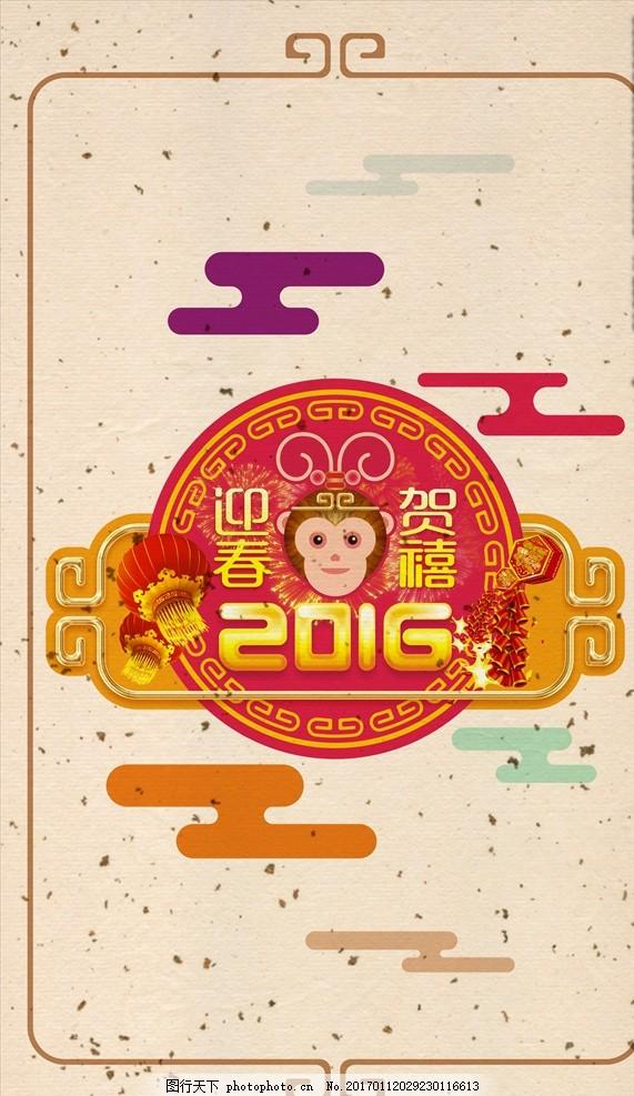 春节素材 猴 灯笼 矢量春节素材 云纹 春节 设计 广告设计 招贴设计